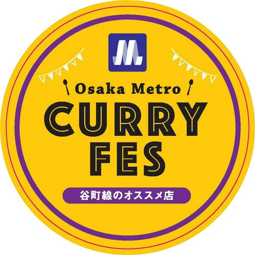 Osaka Metro CURRY FES